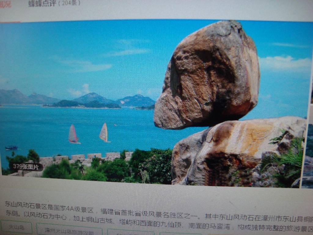 平潭岛旅游